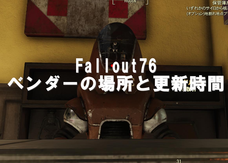 Fallout76:ベンダーの場所・更新(リセット)情報など