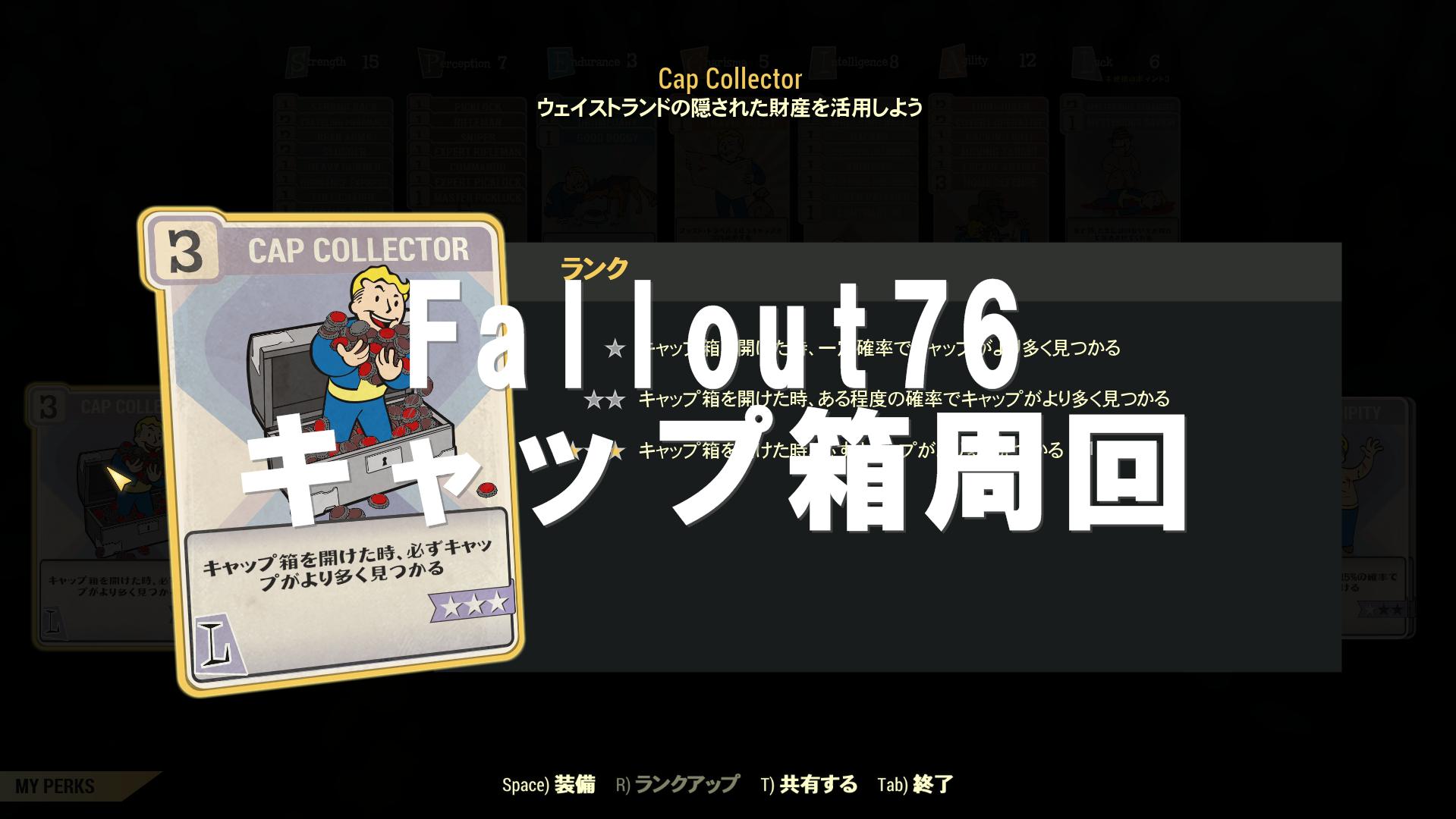 Fallout76:キャップ箱マラソンで稼ごう【ヌカ・コーラ工場】