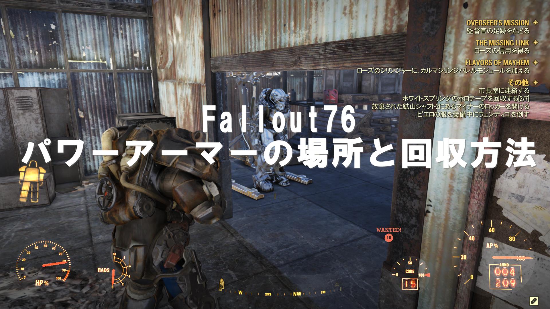 Fallout76:パワーアーマーの入手場所の位置とおすすめの回収方法