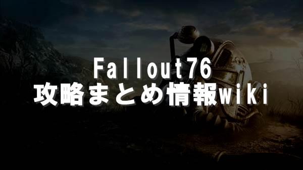 Fallout76:攻略まとめ【wiki】