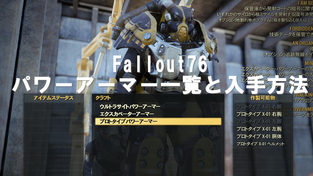 Fallout76:パワーアーマー一覧と設計図の入手方法について
