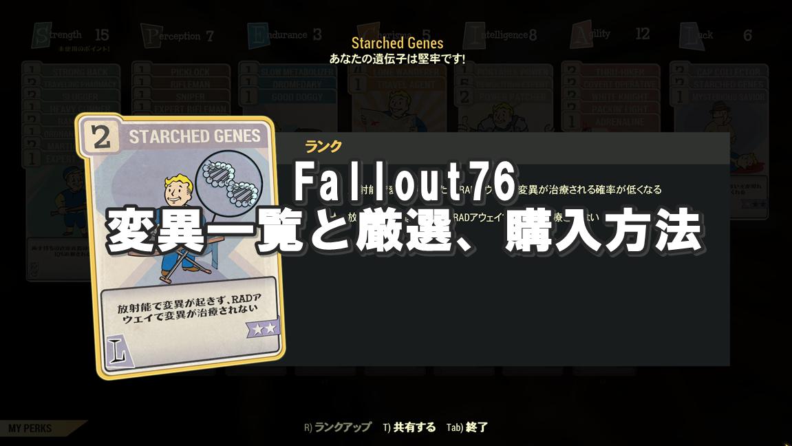 Fallout76:変異の一覧と厳選方法