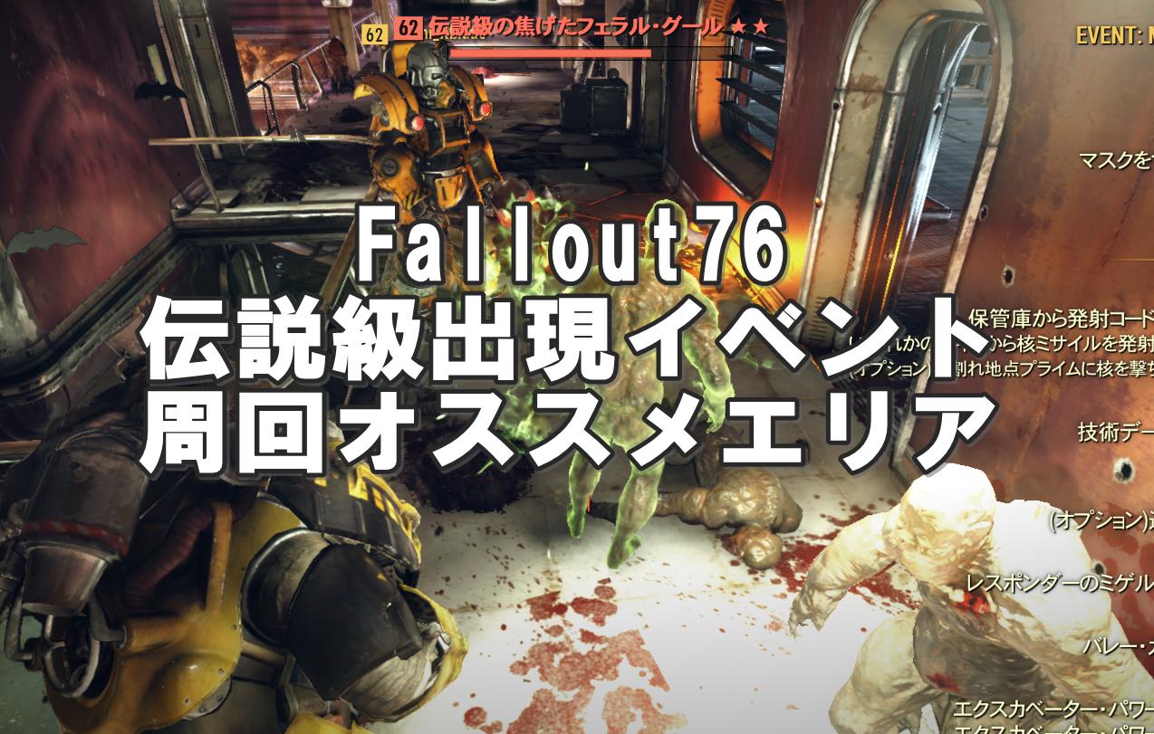 Fallout76:伝説確定イベントと周回オススメエリア