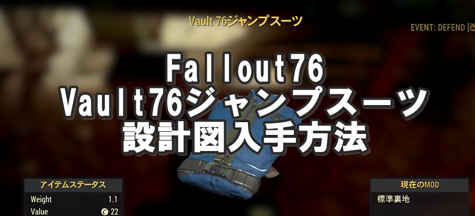 Fallout76:Vault76ジャンプスーツ設計図の入手方法