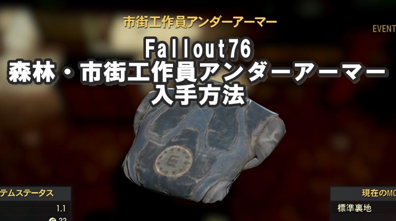 Fallout76:森林・市街工作員のアンダーアーマー入手方法とMODS
