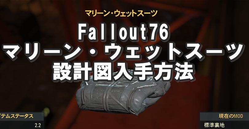 Fallout76:マリーン・ウェットスーツ設計図の入手方法
