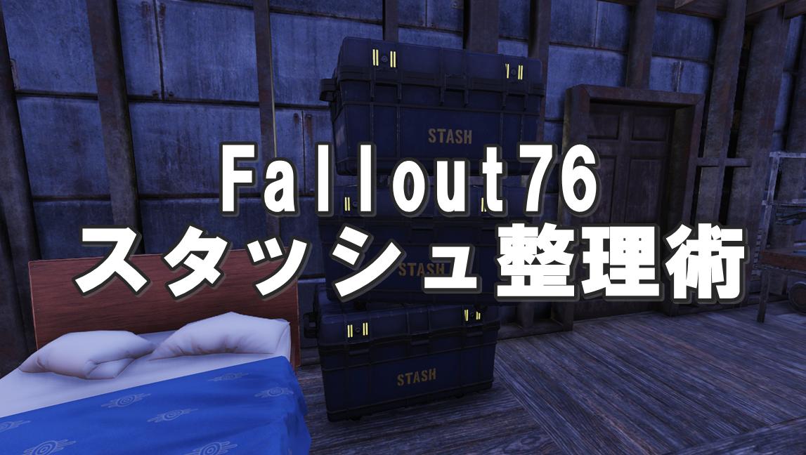 Fallout76:スタッシュ(収納箱)の整理方法