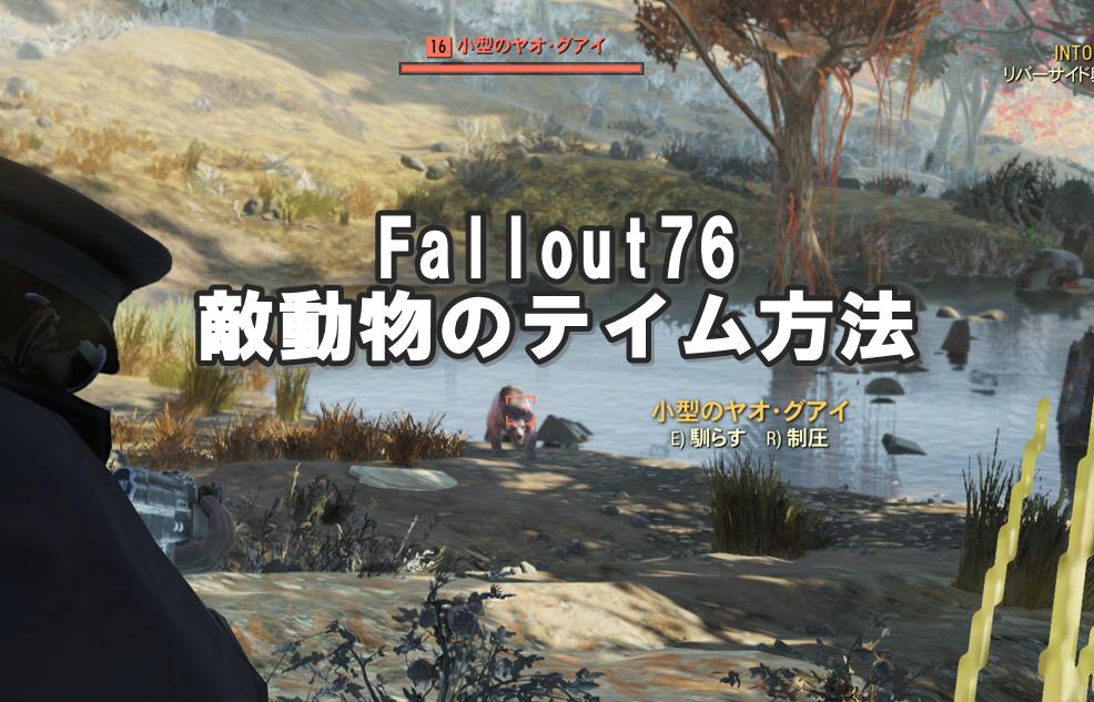 Fallout76:アニマルフレンズでペットを馴らす方法