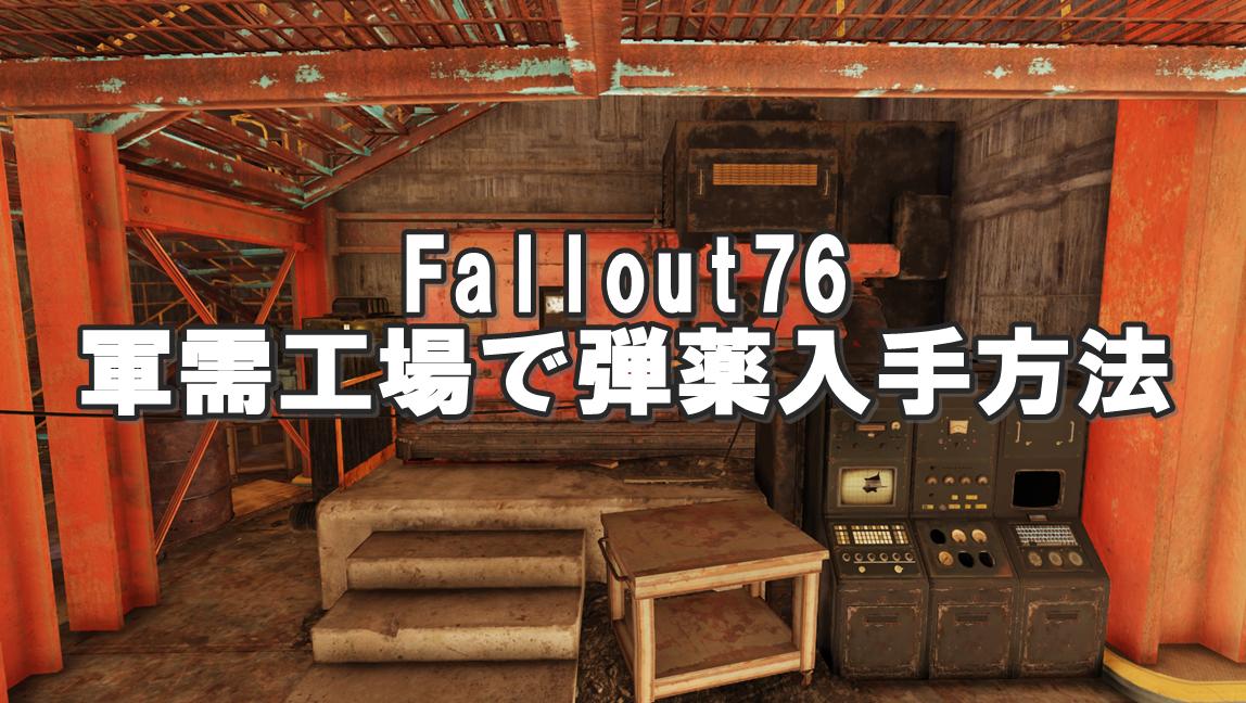 Fallout76:改装された軍需工場で弾薬を大量入手