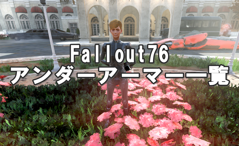 Fallout76:アンダーアーマー性能一覧