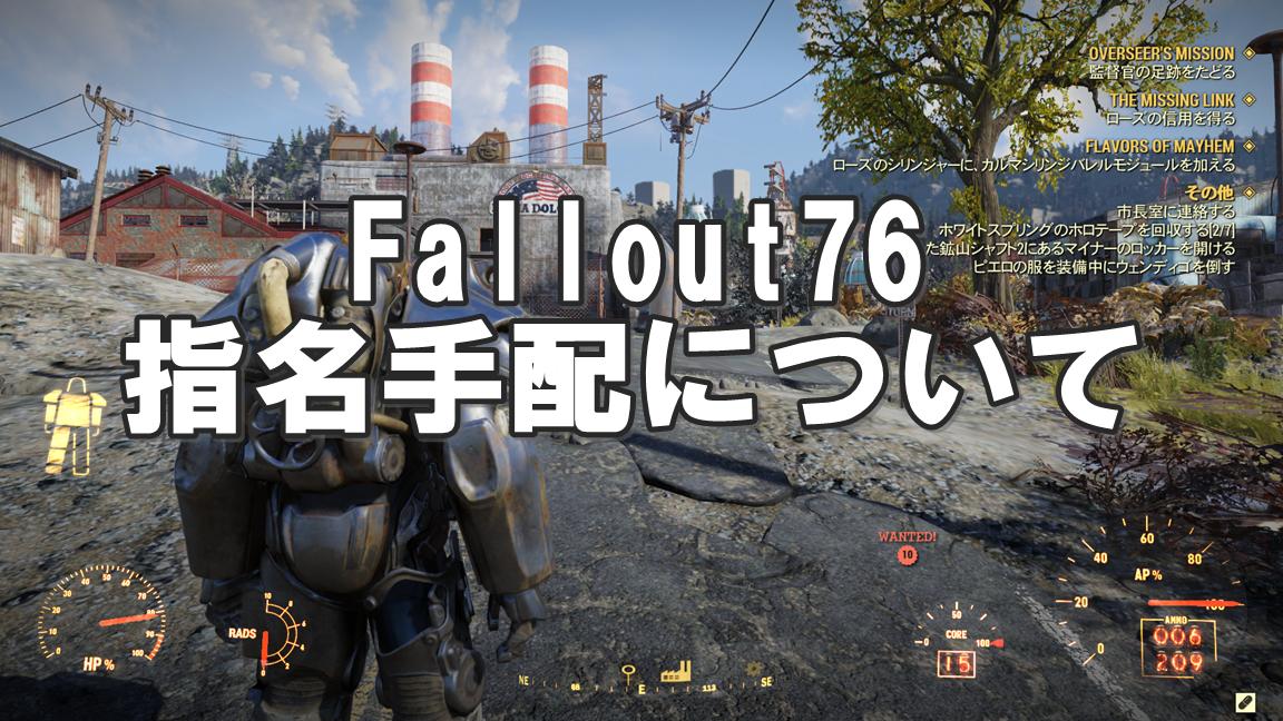 Fallout76:賞金首(指名手配)になった時の対処方法