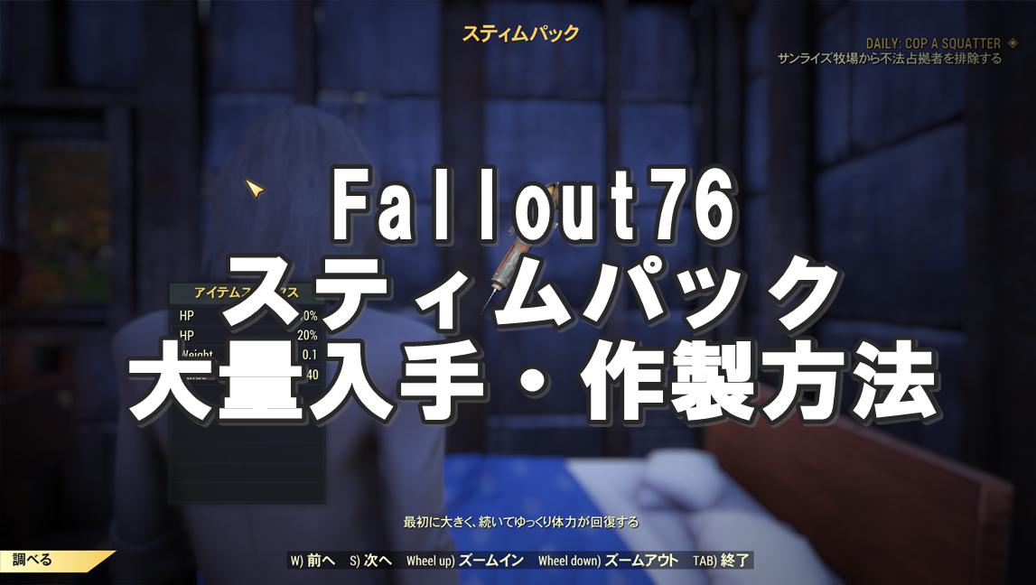 Fallout76:スティムパックの入手方法まとめ
