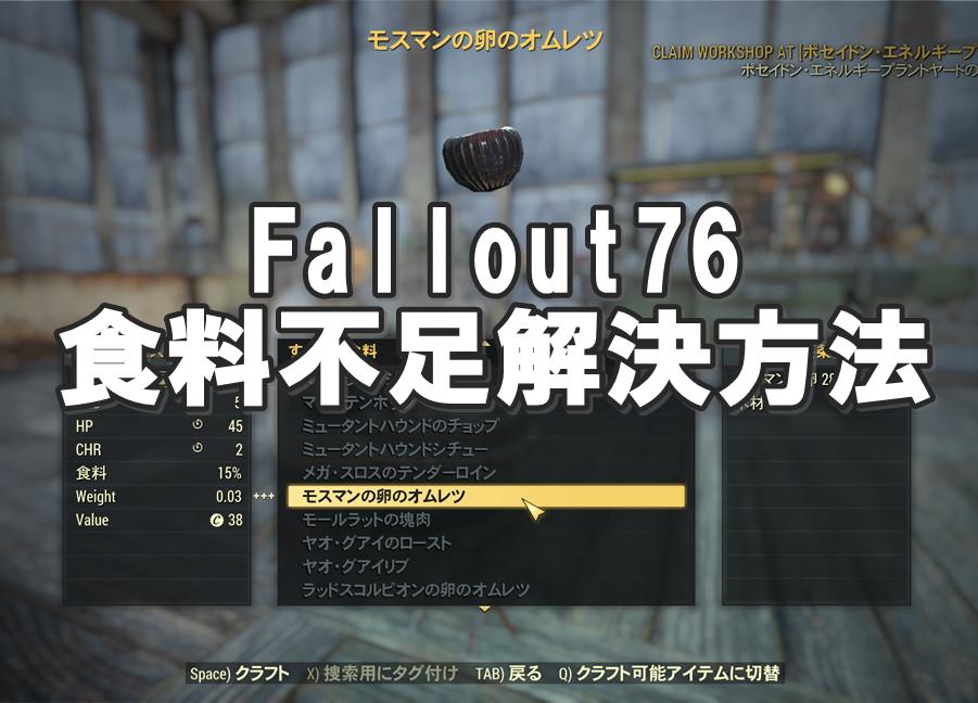 Fallout76:食料不足の解決方法