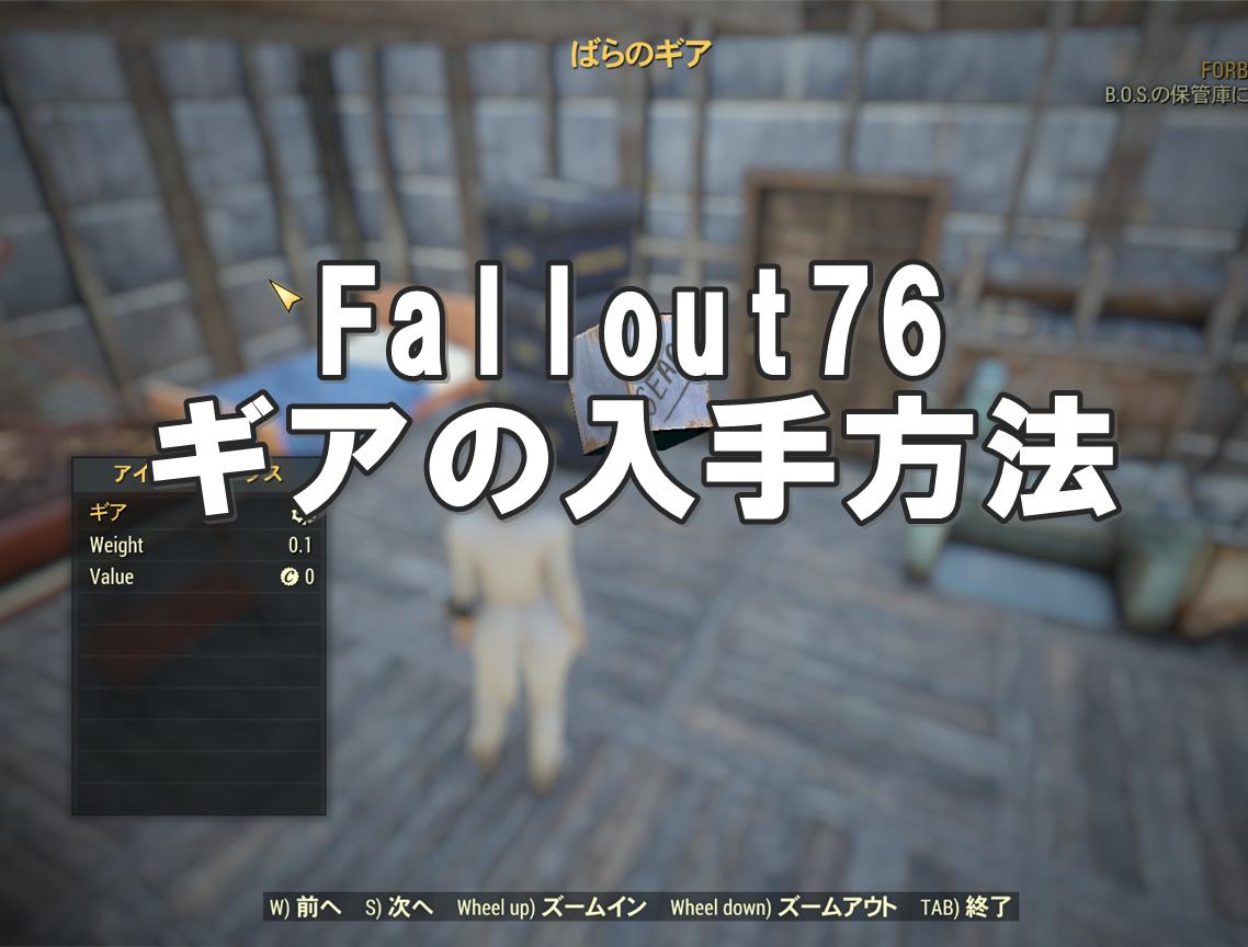 Fallout76:ギアの入手方法と効率の良い集め方