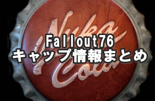 Fallout76:キャップ情報まとめ